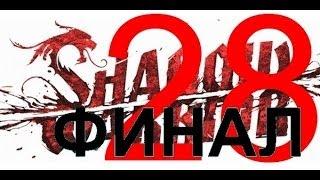 Shadow Warrior 2013 Финал. Прохождение игры. Часть 28. Глава 17