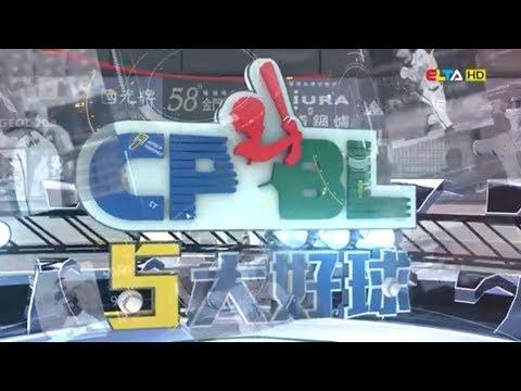 中華職棒29年6/04-6/10【五大好球】