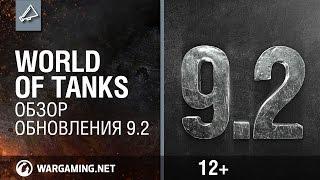 World of Tanks. Обзор обновления 9.2