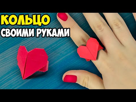 КОЛЬЦО СВОИМИ РУКАМИ, оригами для девочек, КАК СДЕЛАТЬ КОЛЬЦО ИЗ БУМАГИ