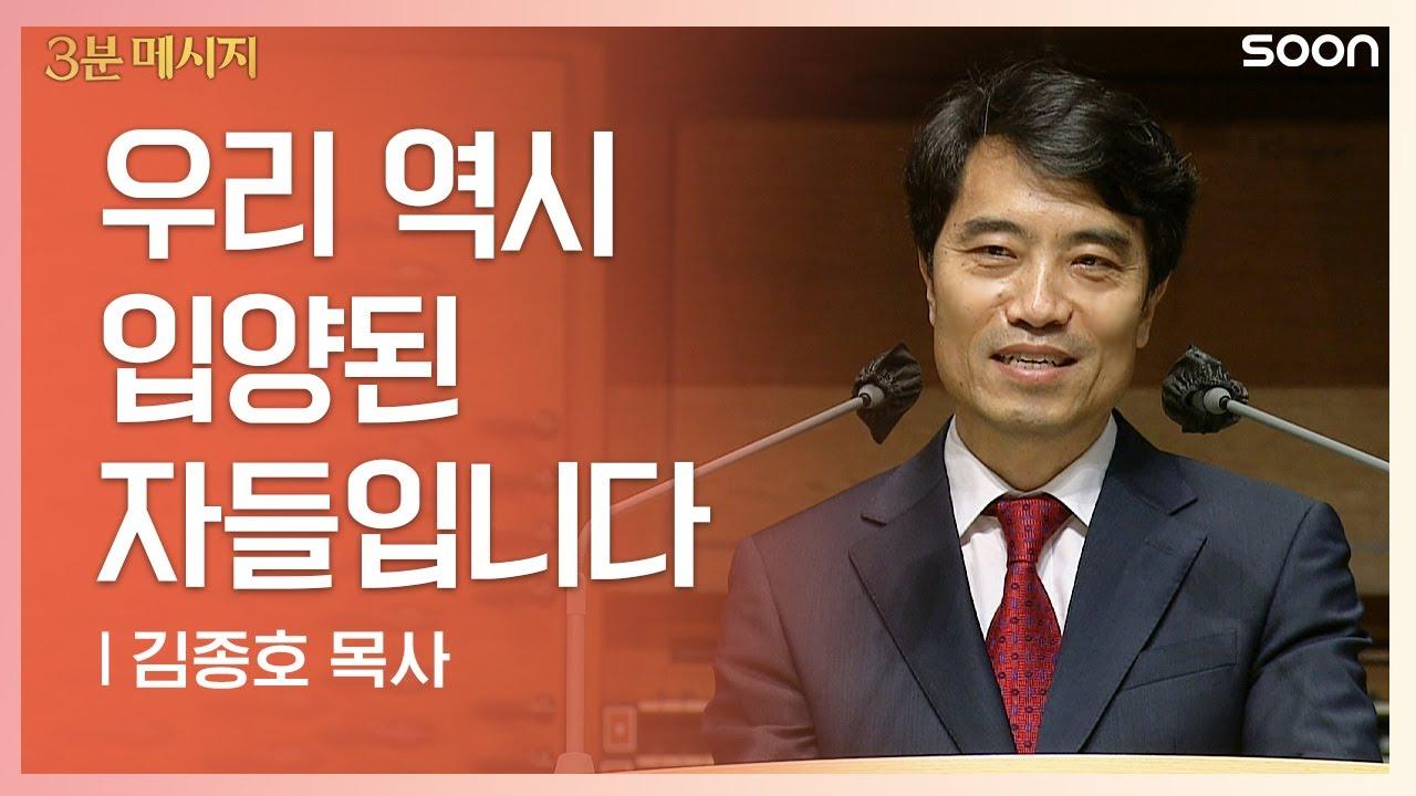 자녀 된 자의 특권 ???? 김종호 목사 | CGNTV SOON 3분 메시지