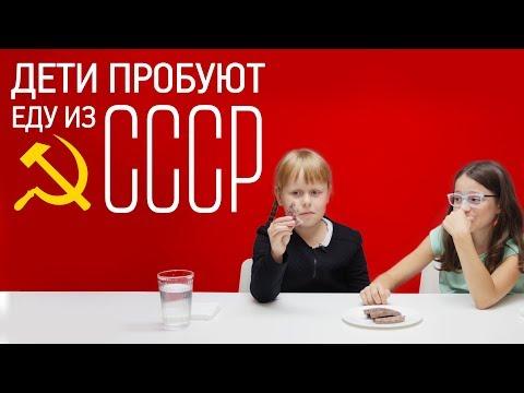 Дети пробуют еду из СССР [Рецепты Bon Appetit] - Простые вкусные домашние видео рецепты блюд