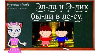 🎓 Урок 30. Учим букву Э, читаем слоги, слова и предложения вместе с кисой Алисой. (0+)