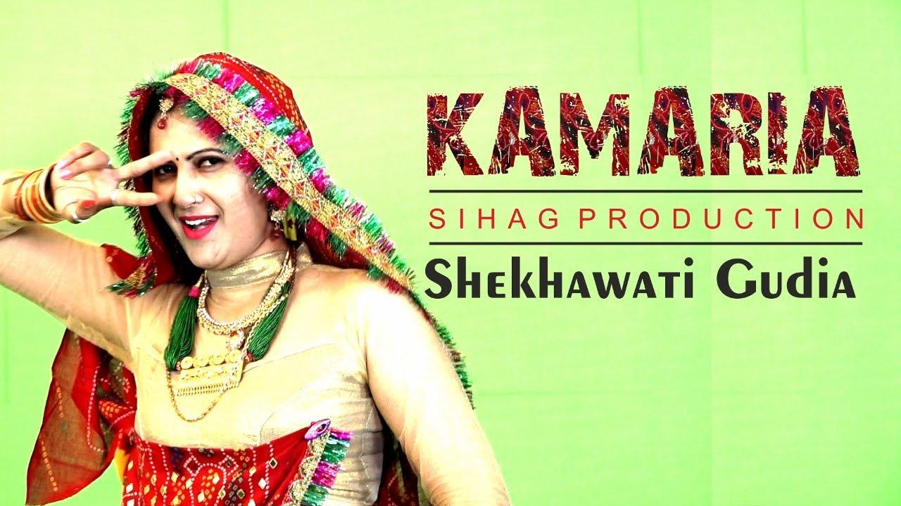 Download Kamaria : SHEKHAWATI GUDIA Dance Video | RB Choudhary | Dance Performance Video | Rajasthani Music