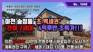 매물번호: No. 1048★ 경기 이천 송정동 전원주택…