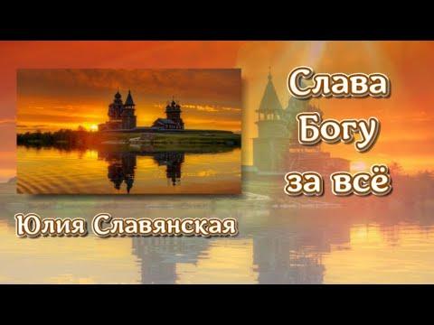 Юлия Славянская.  Слава Богу за всё.