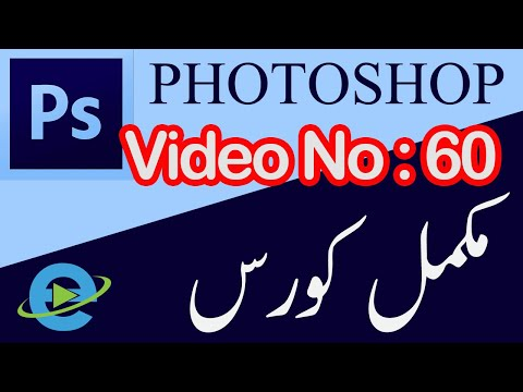 Color Palet Basic Photoshop tutorials in URDU and Hindi by emadresa