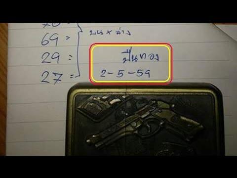 หวยปืนทอง งวดวันที่ 2/05/59 (เลขเด็ดอาจารย์ดัง)