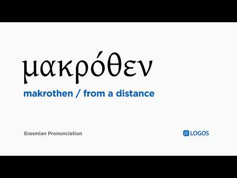 How to pronounce Makrothen in Biblical Greek - (μακρόθεν / from a distance)