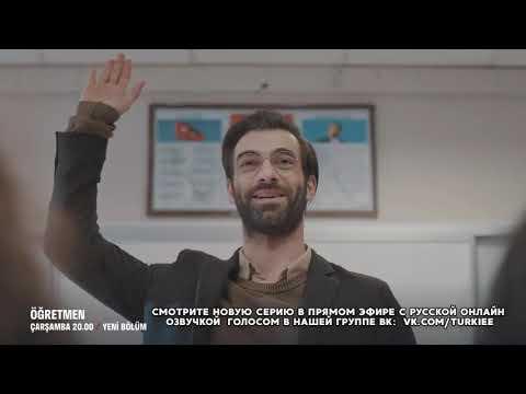 Учитель 4 серия анонс на русском