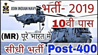 Indian Navy 10th Pass Vacancy 2019 ! All India Job Apply Online Post-400