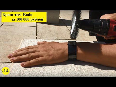 Можно ли убить часы RADO за 100 000 рублей?