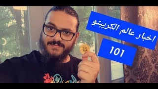 سعودي : اخبار عالم الكريبتو 101 ورأي دول الخليج