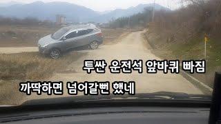투싼 차량 구난 운전석 앞바퀴 빠지고 뒷바퀴 들림