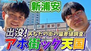 心地よい街、新浦安でアホ街ック天国!【wakatte.TV】#337