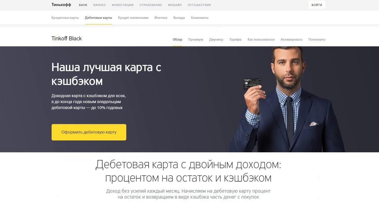 Со скольки лет можно оформить кредит в тинькофф банке