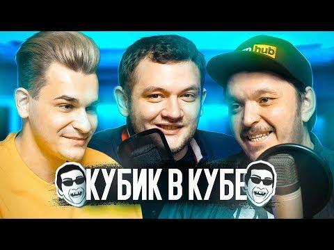 КУБИК В КУБЕ ( БП #7 ) - ДУБЛЯЖ, ОТБРОСЫ, ВОЛОДАРСКИЙ