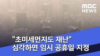 """""""초미세먼지도 재난"""" 심각하면 임시 공휴일 지정 (2019.10.21/뉴스투데이/MBC)"""