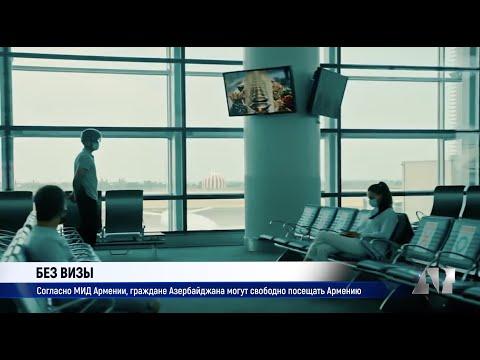 Без визы: согласно МИД Армении, граждане Азербайджана могут свободно посещать Армению