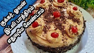 😍 அதிசய கேக்   Chocolate Cake in Fry Pan   With Eggs & Without Oven   Yummy Chocolate Cake Recipe