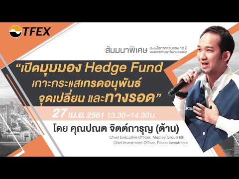 """สัมมนา """"เปิดมุมมอง Hedge Fund เกาะกระแสเทรดอนุพันธ์ จุดเปลี่ยน และทางรอด"""""""