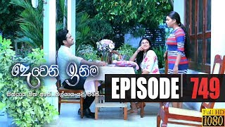 Deweni Inima | Episode 749 20th December 2019 Thumbnail