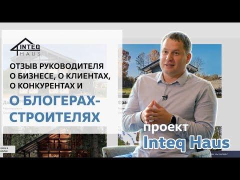 Директор компании Inteq Haus о строительстве фахверка