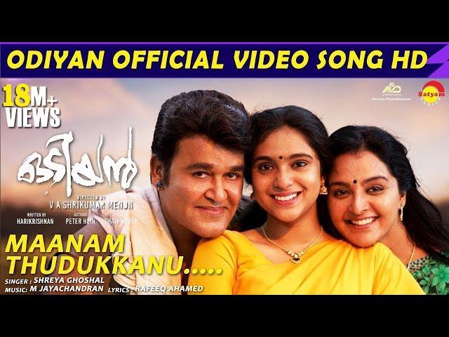 Odiyan Song Maanam Thudukkanu Malayalam Video Songs Times Of