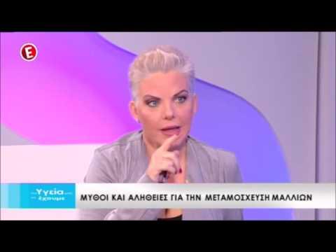 Την υγεία μας να χουμε - Μύθοι   αλήθειες για τη μεταμόσχευση μαλλιών από  τον Dr. Κ. Αναστασάκη 8a687194843