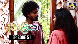 AMALIYA  ll Episode 51 || අමාලියා II 29th November 2020 Thumbnail