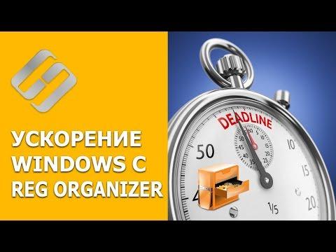 Ускорение, оптимизация и очистка Windows ПК программой Reg Organizer в 2019 💻 🛠️👨💻