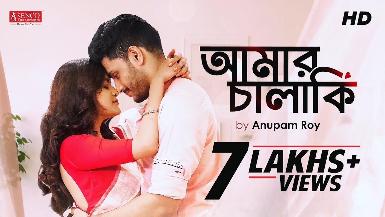 Amar Chalaki Lyrics | Anupam Roy | Arjun | Madhumita