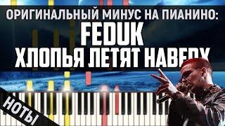 Как играть: Feduk - Хлопья летят наверх (Оригинальный минус) | На пианино + Ноты & MIDI