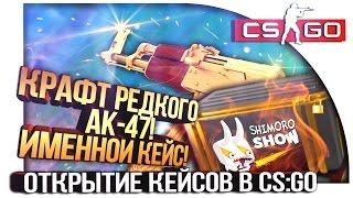 КРАФТ ОЧЕНЬ РЕДКОГО AK-47! - ИМЕННОЙ КЕЙС! - ОТКРЫТИЕ КЕЙСОВ В CS:GO!(Сайт: http://csgo-happy.ru Этот скин мало, кто крафтит и это практически невозможно! Крафт очень редкого и дорогого..., 2016-07-26T15:00:01.000Z)