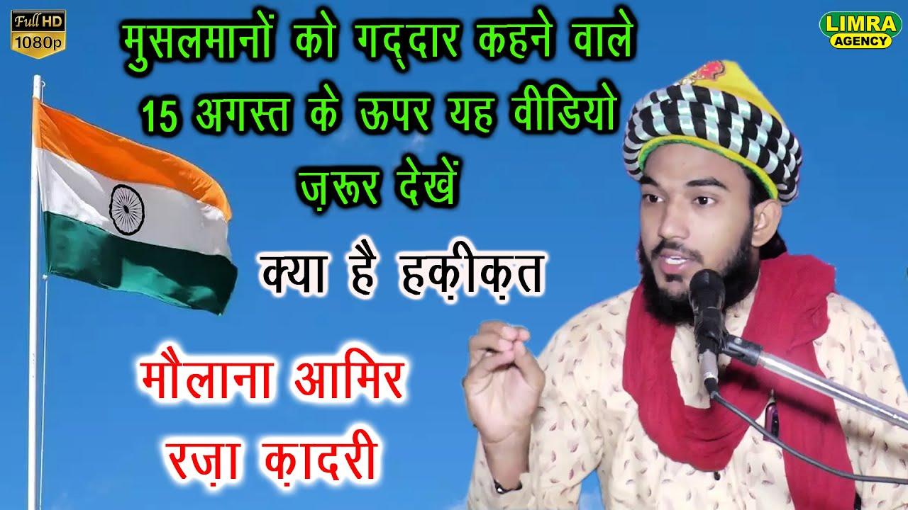 मुसलमानो को गद्दार कहने वाले 15 अगस्त के ऊपर यह वीडियो ज़रूर देखें | Maulana Aamir Raza Qadri