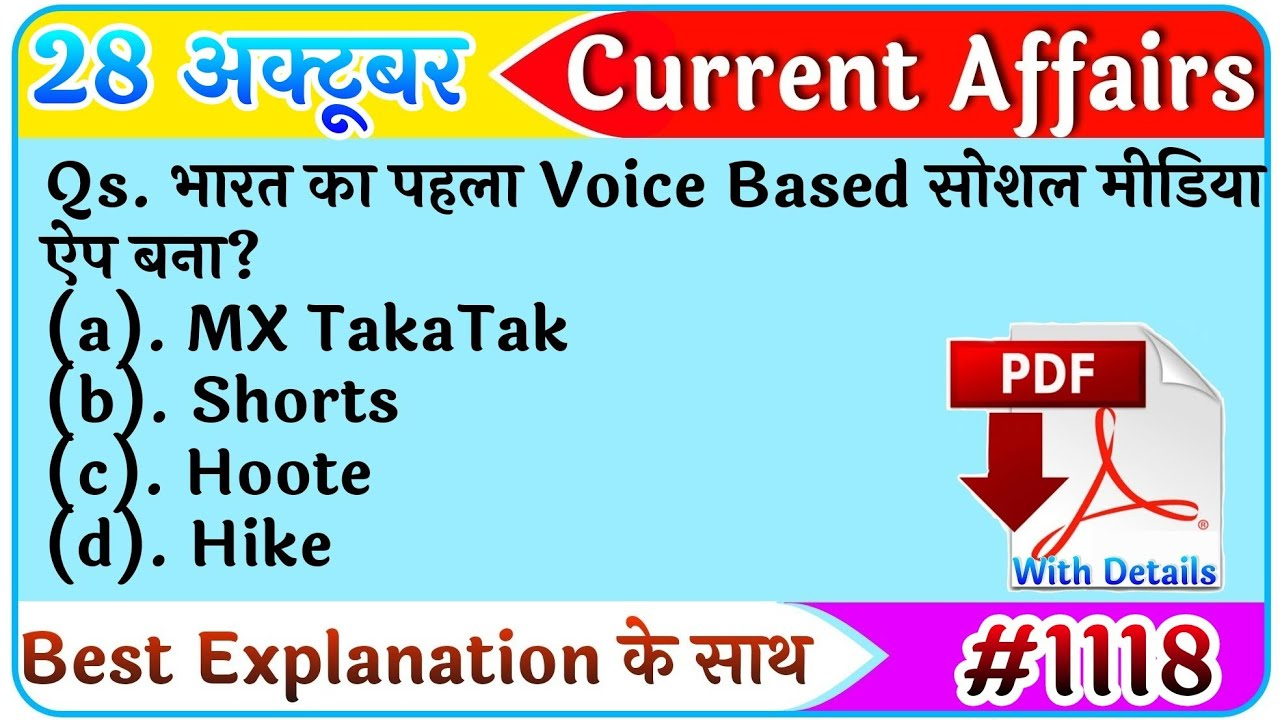 28 October 2021 Current Affairs|Daily Current Affairs in hindi,next exam Current Affairs, next dose
