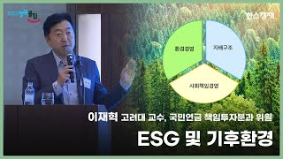 [ESG행복포럼] ESG 및 기후 환경 | 이재혁 고려…