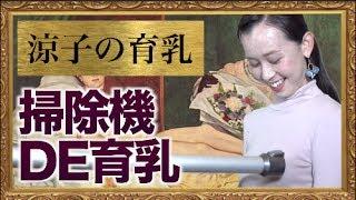 掃除機で育乳マッサージを行う〜method.21〜涼子の育乳 thumbnail