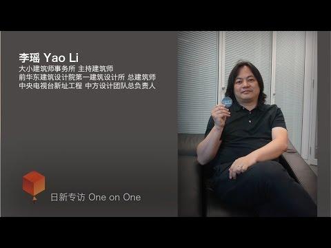 【日新专访】央视新大楼中方设计团队总负责人 李瑶   One on One with CCTV New HQ's Head LDI Designer Yao Li