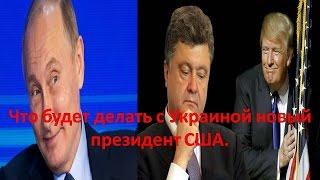 Что будет делать с Украиной новый президент США. What will make Ukraine a new US president.(, 2016-11-10T19:37:39.000Z)