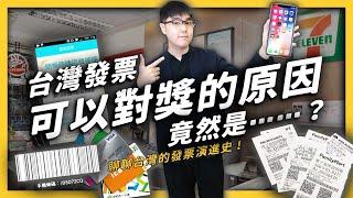 【 志祺七七 】台灣發票為什麼可以對獎?三個你不知道的電子發票小知識!