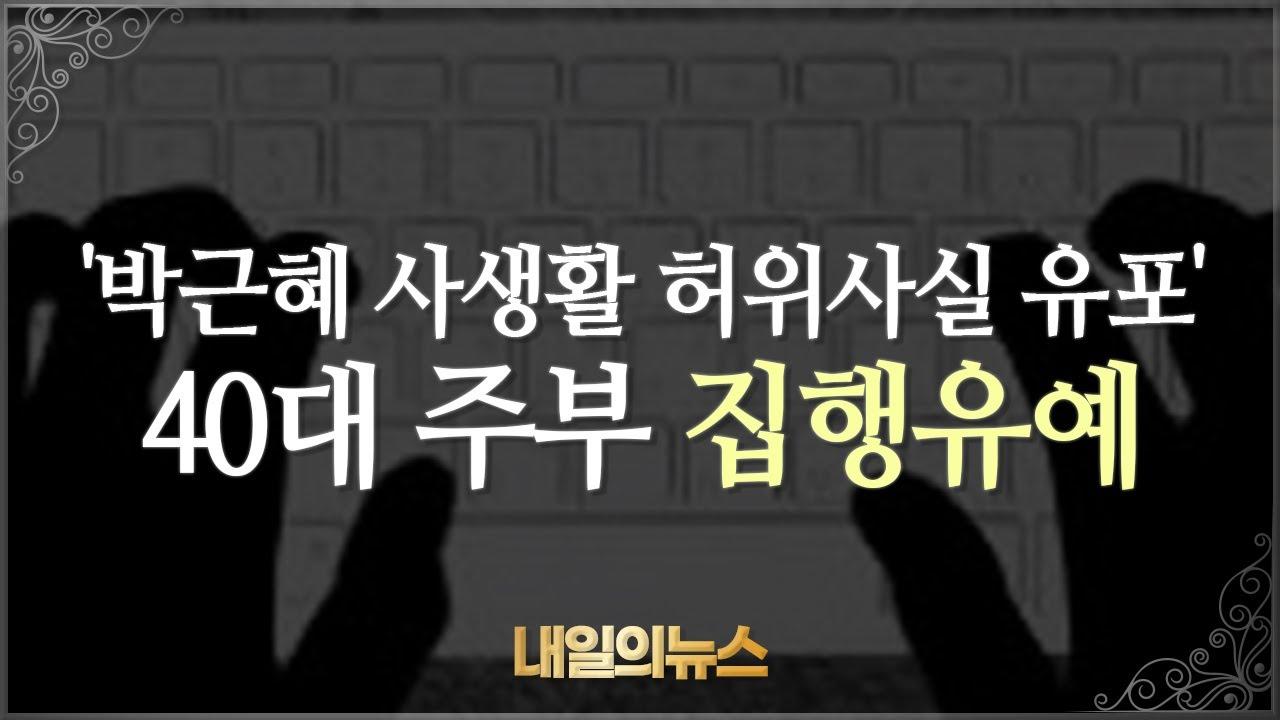 '박근혜 사생활 허위사실 유퍼' 40대 주부 집행유예 200707 내일의뉴스