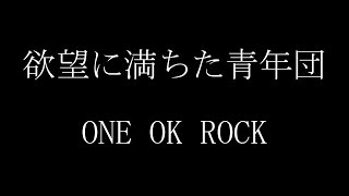 ONE OK ROCK - 欲望に満ちた青年団 歌詞付き