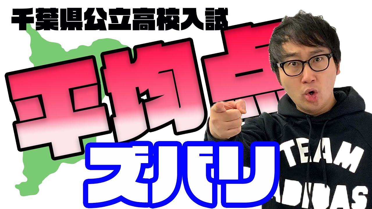 千葉 県 公立 高校 入試 2020