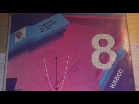 Гдз по алгебре 8 класс Мерзляк Якир Полонский номер 208, с объяснением #ГДЗПОМАТЕМАТИКЕ #ГДЗ #ГДЗ8