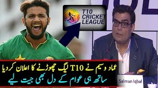 Imad Waseem Left T10 League ||Big Decision Of Imad Waseem After Salman Iqbal Resignation From T10