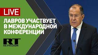 Лавров участвует в международной конференции «Диалог Райсина»