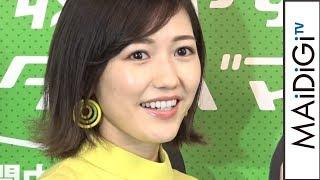 渡辺麻友、先輩・前田敦子の結婚・妊娠祝福 「幸せな家庭を築いて」