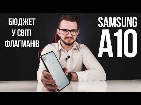 Samsung Galaxy А10 - Огляд та тест камери