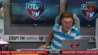 Экс-защитник ЦСКА Владимир Пономарёв в гостях у Спорт FM. 09.07.18